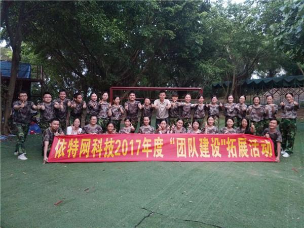 深圳海边拓展培训基地