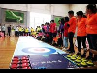 深圳高端主题团建趣味活动项目—旱地冰壶