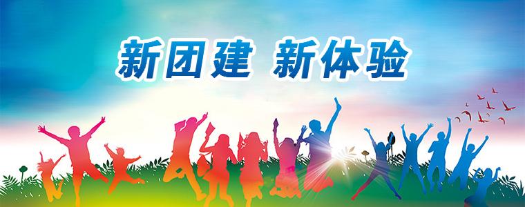 深圳公司团建选择农家乐团建方案名扬拓展
