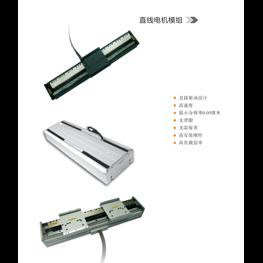 直线电机模组 LMS / LMSC/LHS / LHSC 系列