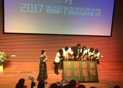 亲亲袋鼠中国运营中心猎鹰计划启动仪式暨新品发布会