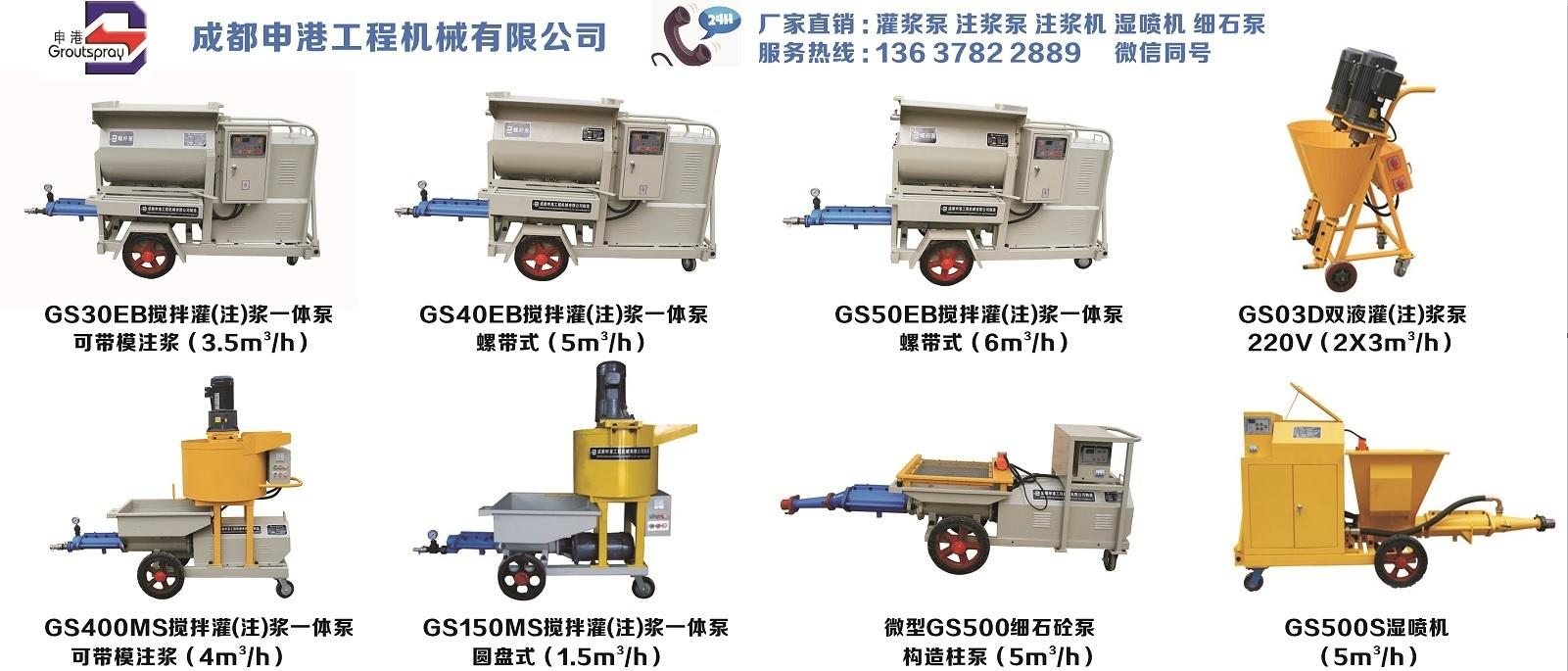 哪种注浆泵可以打浓稠砂浆_首选申港品牌