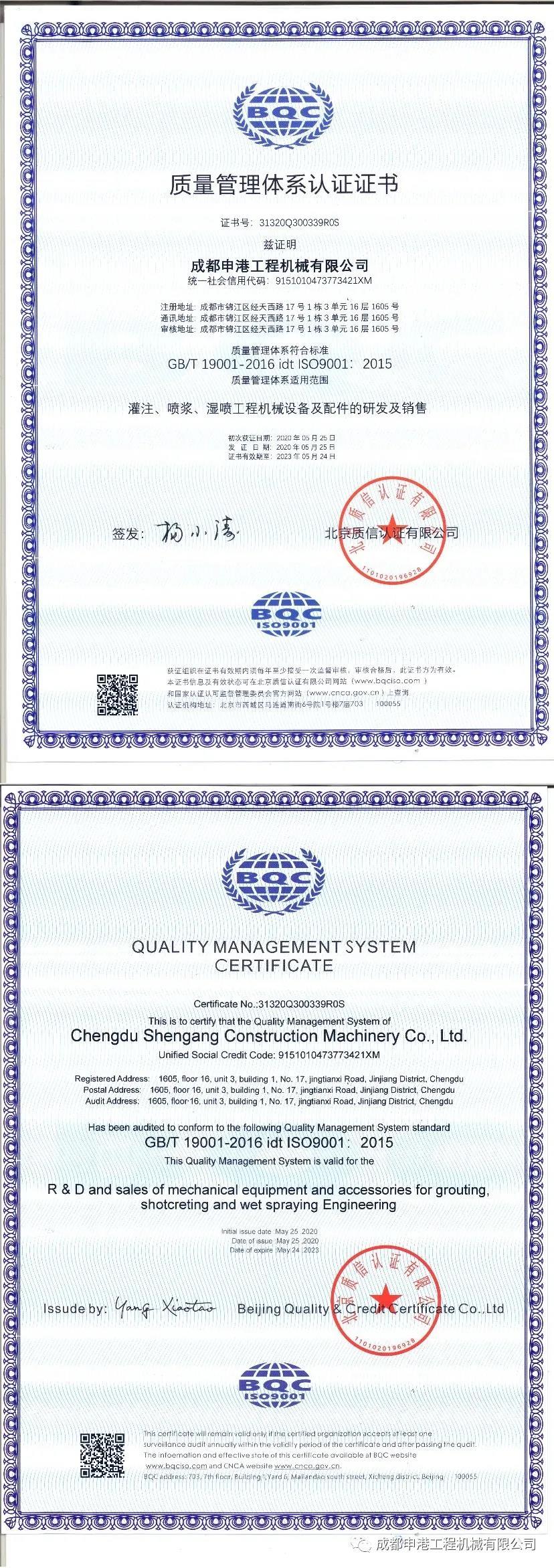 喜讯丨热烈祝贺我司顺利通过质量管理体系认证并取得证书
