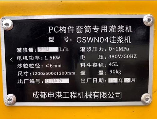 PC构件套筒专用灌浆机GSWN04铭牌