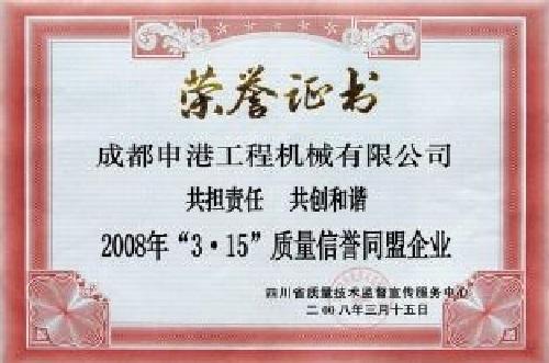 2008年3