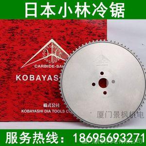 日本小林切铁不锈钢冷锯,KOBAYASHI DIA合金锯片陶瓷冷锯机锯片