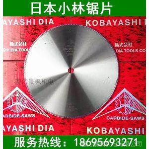 日本小林切竹木竹子合金锯片,KOBAYASHI DIA切竹,竹筷子锯片