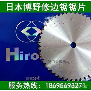 日本博野专用修边锯锯片(HIRONO品牌),单片实木修边合金锯片