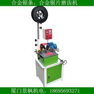 厦门景枫厂家-合金锯条磨齿机,卧式带锯条,立式锯条钨钢自动磨齿机