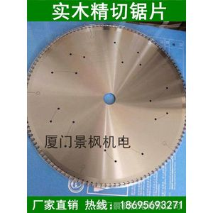 台湾GOLDEN EAGLE合金锯片,塑料,亚克力 实木精切专用锯片
