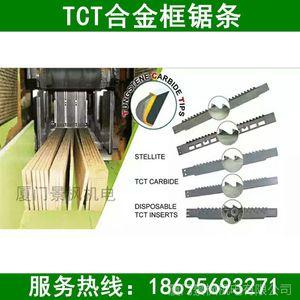 TCT框锯条,TCT硬质合金框锯条,樟子松框锯条,司太立框锯条