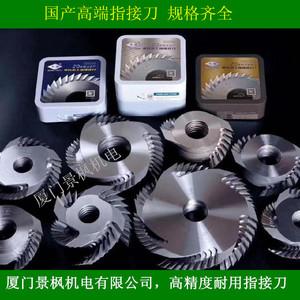 国产高端拼板使用指接刀梳齿机刀片160*4.0*50*2T