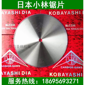 日本小林锯片KOBAYASHI DIA亚克力竹木合金锯片