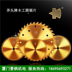台湾斧头牌锯片HATCHET相框电极板蓄电池合金锯片
