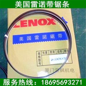 美国雷诺带锯条LENOX合金带锯条木工双金属锯条
