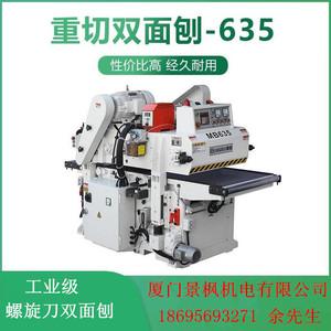 工业型重刨螺旋刀轴双面刨木机压刨