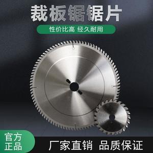 精密锯机推台锯电子锯往复锯硬质合金圆锯片300*3.2*96T