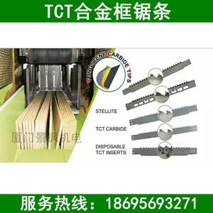台湾原装进口AKG框锯机合金和司太立钨钢框锯条