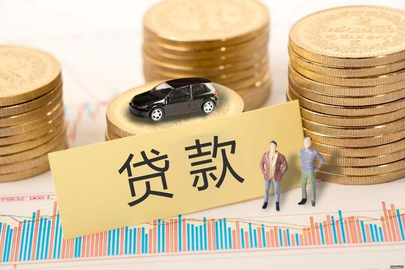 汽车贷款的申请条件有哪些和办理渠道