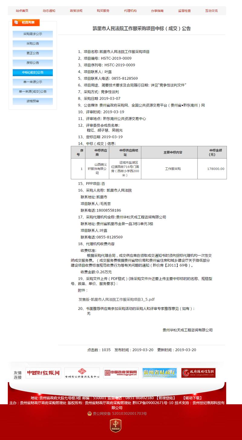 贵州省凯里市人民法院工作服采购中标公告