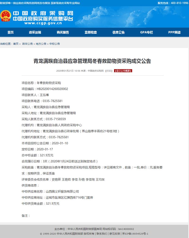 河北省青龙满族自治县应急管理局冬春救助物资采购成交公告