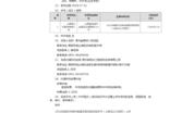 贵州省高级人民法院2018年机关审判制服中标公告