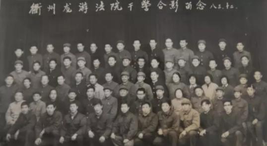 1983年原衢州市(县级)人民法院合影