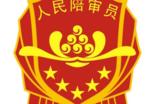 人民陪审员专用徽章发布