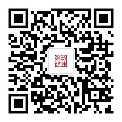 潍坊专业刑事案件辩护律师官方微信二维码