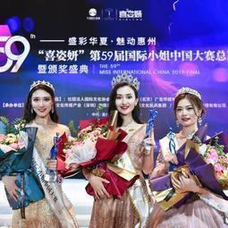 新疆姑娘美(mei)熱依奪得第59屆國際(ji)小(xiao)姐中(zhong)國大(da)賽冠軍