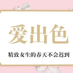 """""""愛出色""""精致女生的春(chun)天不會(hui)遲到。"""