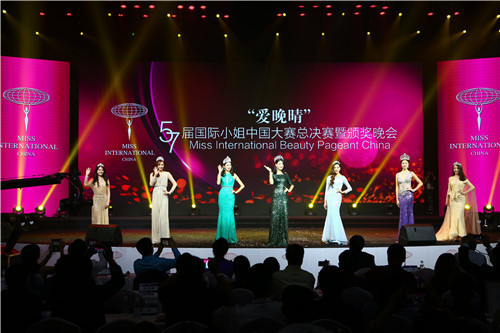 2017年第57届国际小姐中国大赛