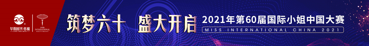 逐夢(meng)六(liu)十,盛大(da)開啟