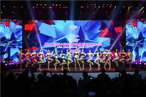 2017年第57国际小姐中国大赛
