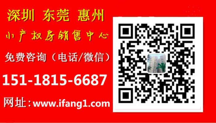 深圳观澜小产权房2019新盘-富士花园二期