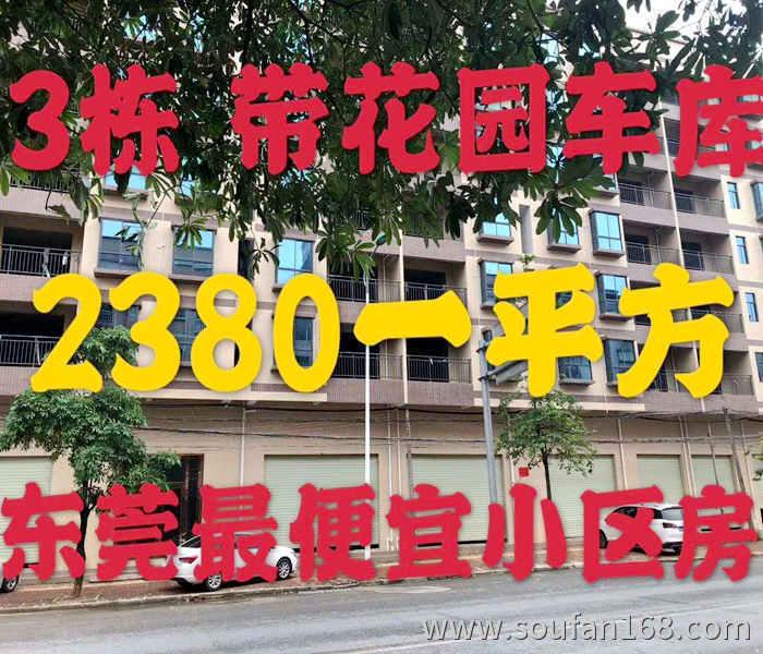 企石小产权房出售信息:东方悦居首付五成,分期3年