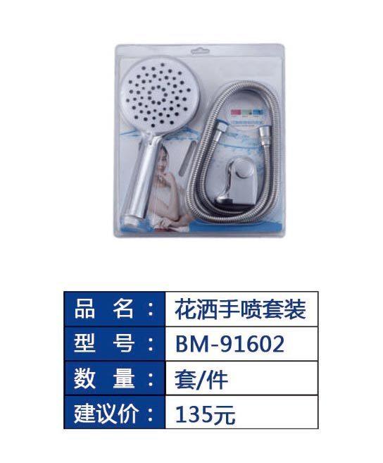 BM-91602