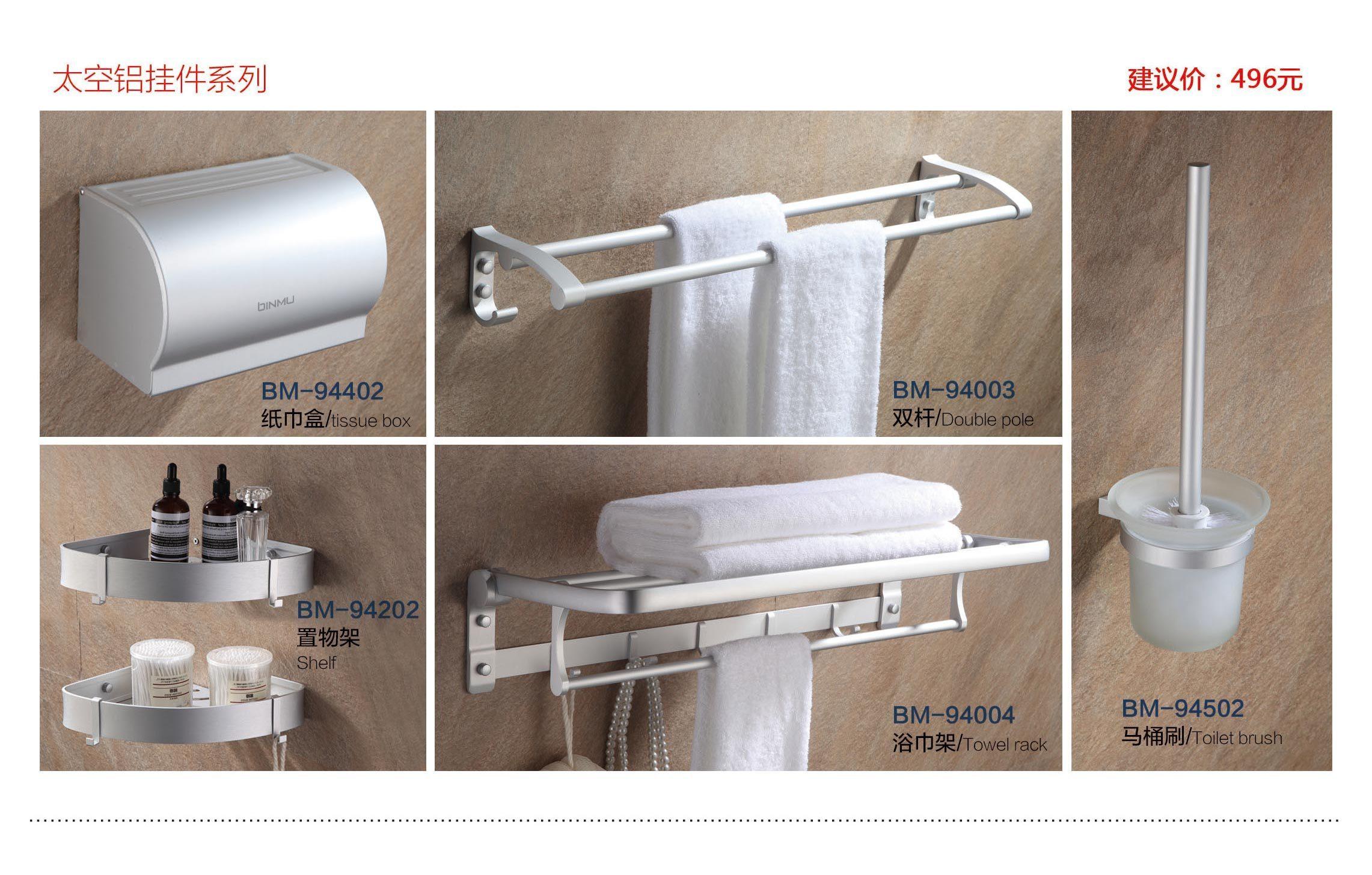 太空铝挂件系列