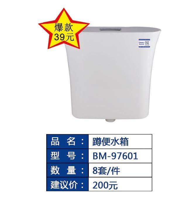 BM-97601