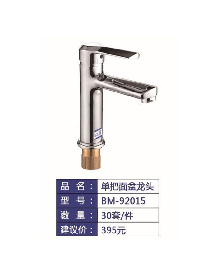 BM-92015