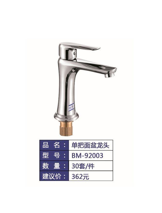 BM-92003