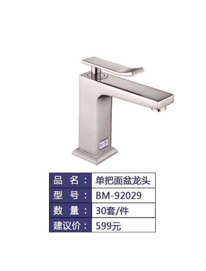 BM-92029