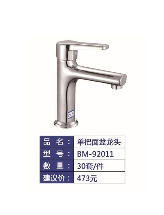 BM-92001