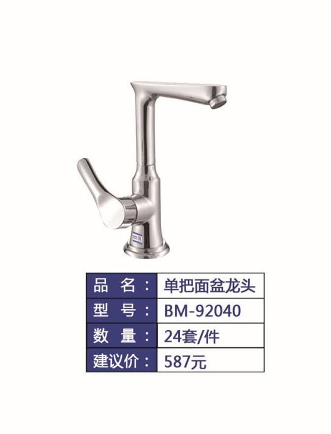 BM-92040