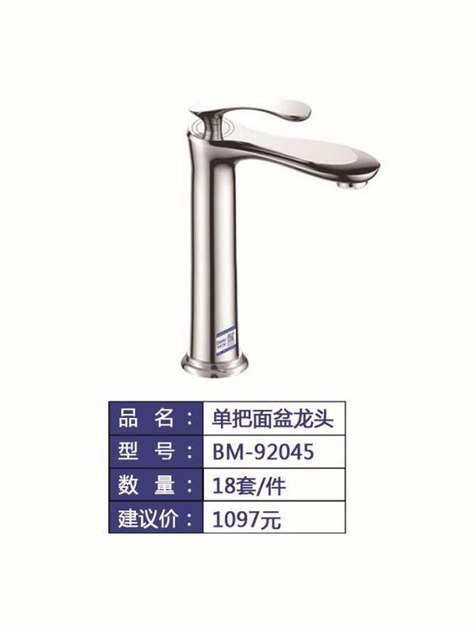 BM-92045