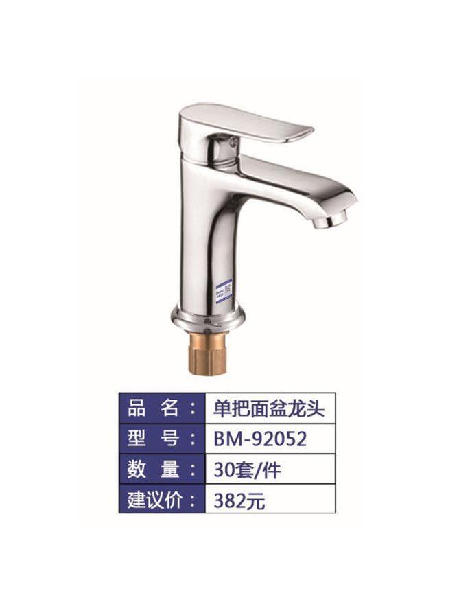 BM-92052