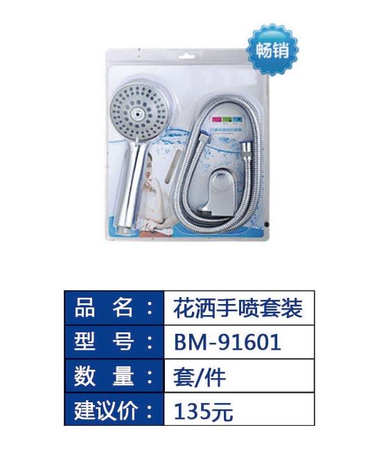BM-91601