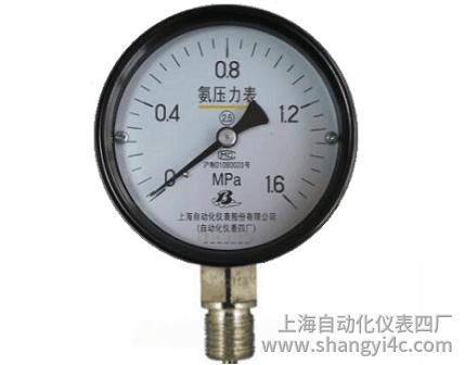 YA-100氨压力表(0-1.6MPa径向型)