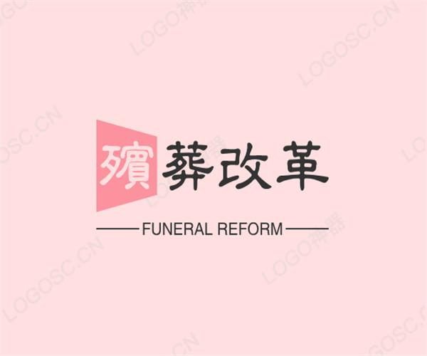 殡葬法的基本概念之性质