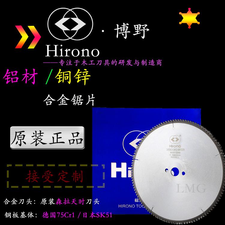 博野Hirono锯片 铝材锯片 铝型材350*3.2*120T硬质合金精密锯片